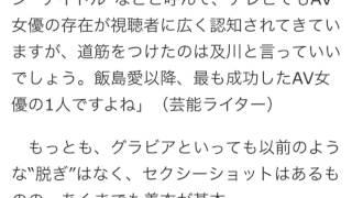 元AV女優の及川奈央が先月発売の「週刊プレイボーイ」(集英社)でグラ...
