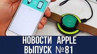 Новости Apple №81 Часы на Android Wear теперь официально совместимы с iOS устройствами