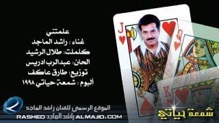 راشد الماجد - علمتني (النسخة الأصلية) | 1998