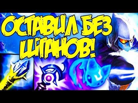 видео: МОЩНЕЙШИЙ МИДЕР МЕТЫ!!! ► league of legends ГАЙД НА МАЛЬЗАХАРА