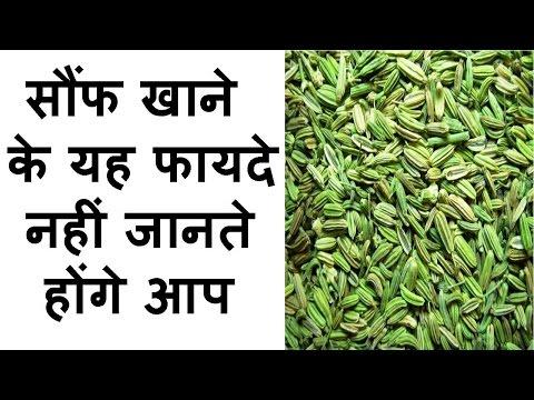 सौंफ खाने के यह फायदे नहीं जानते होंगे आप - Health Benefits of Fennel Seeds Saunf In Hindi