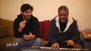 اغنية فضل شاكرالجديدة: ليه الجرح