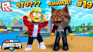 АИД ПРИШЁЛ К НАМ! Сериал Roblox Mad City #19 / Роблокс Котик Игроман