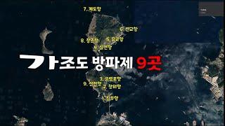전노캠#53 가조도 캠낚 방파제 9곳 드론영상