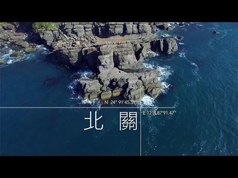 地質の旅 - 北関海岸公園