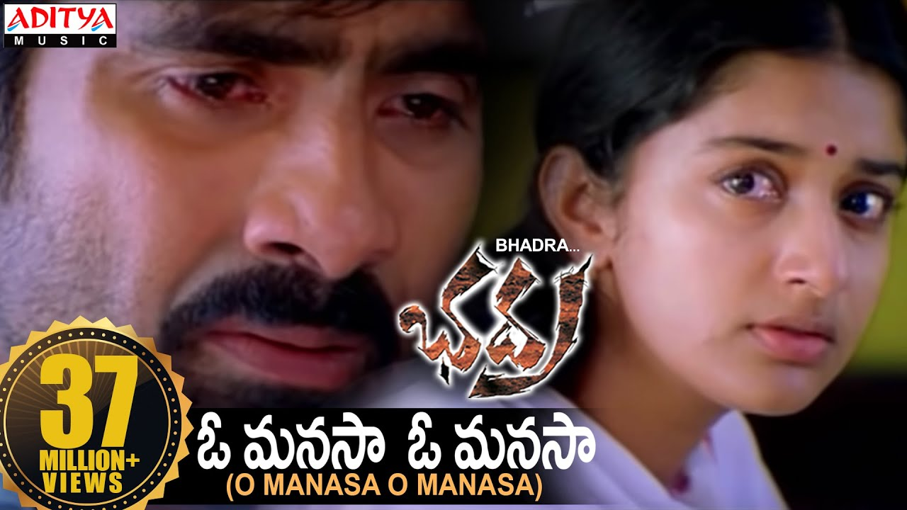 O Manasa O Manasa Full Video Song - Bhadra Video Songs - Ravi Teja, Meera  Jasmine