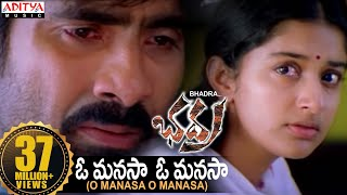 O Manasa O Manasa Full Video Song - Bhadra Video Songs - Ravi Teja Meera Jasmine
