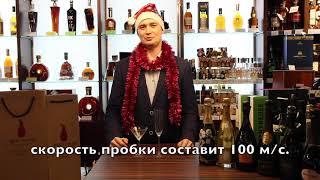 Шампанское   Decanter Moscow