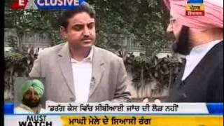 Zee Punjab Haryana Himachal interview with Captain Amrinder Singh