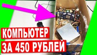 ИГРОВОЙ КОМПЬЮТЕР за 450 РУБЛЕЙ