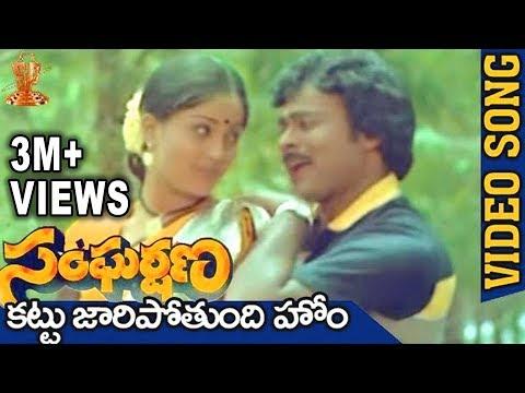Kattu Jari Potaundi ho Video Song | Sangarshana Movie | Chiranjeevi | Vijayashanti