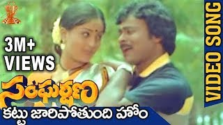Kattu Jari Potaundi ho Video Song | Sangarshana Movie | Chiranjeevi | Vijayashanti