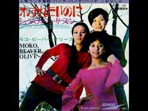 モコ・ビーバー・オリーブ 『忘れたいのに(I Love How You Love Me)』 1969年