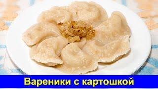 Вареники с картошкой - Простой рецепт постного блюда - Про вкусняшки
