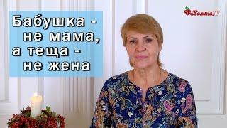 Бабушка не мама, а теща - не жена!