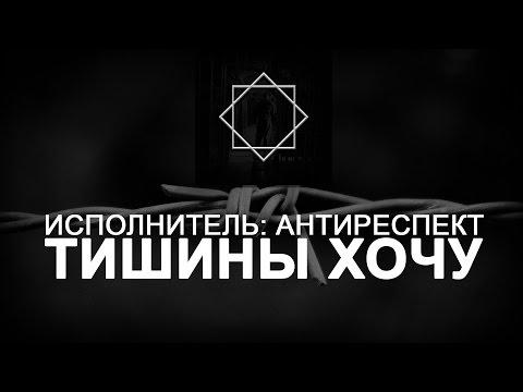 АНТИРЕСПЕКТ ТИШИНЫ ХОЧУ РИНГТОН СКАЧАТЬ БЕСПЛАТНО