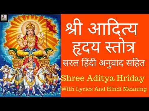 आदित्य ह्रदय स्तोत्र (हिंदी में) साथ में सूर्यदेव के बारह स्वरूपों की स्तुति