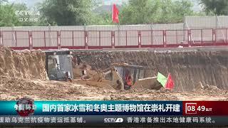 [今日环球]国内首家冰雪和冬奥主题博物馆在崇礼开建| CCTV中文国际