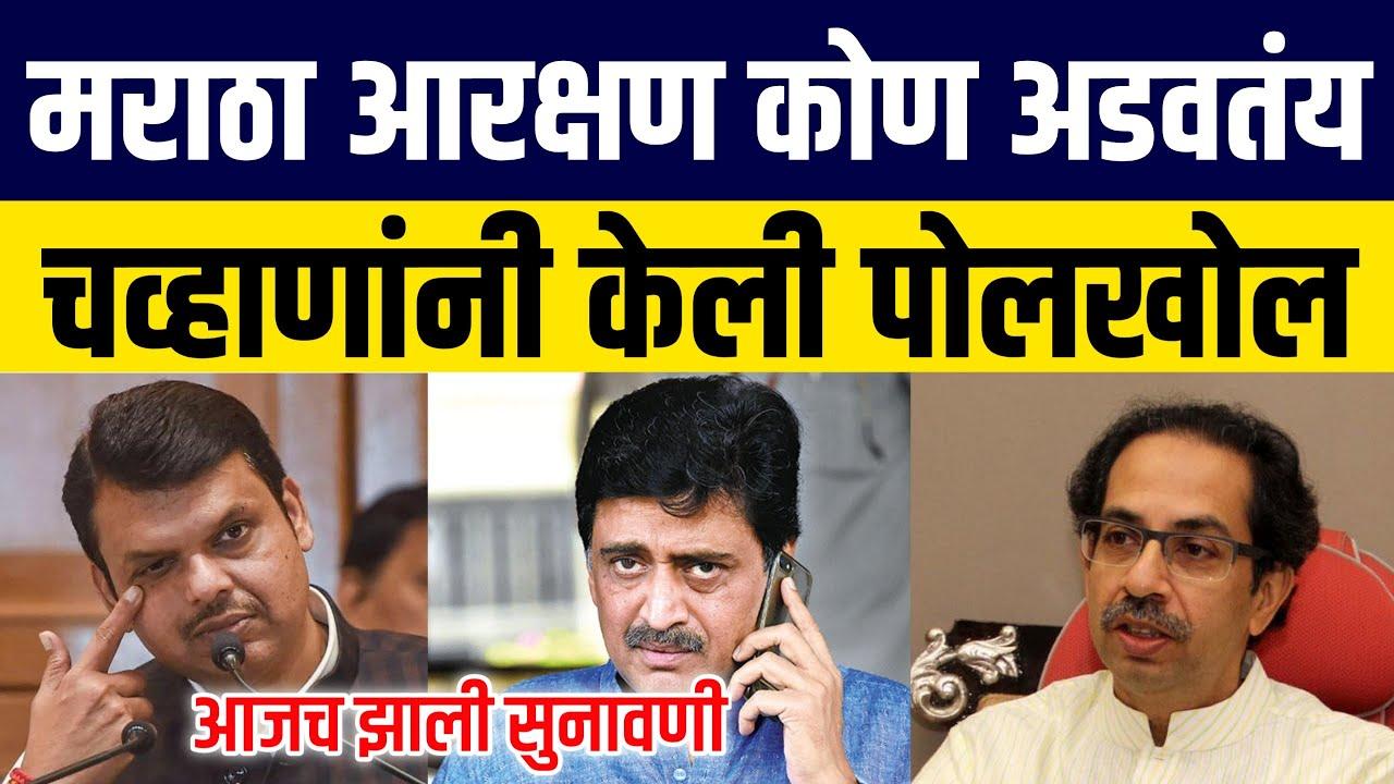 7 जुलै च्या सुनावणीत काय घडलं Maratha Aarakshan Latest Ashok Chavan CM Uddhav Thackeray