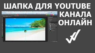 Как сделать фон (шапку/баннер) на ютуб канал. Онлайн или фотошоп