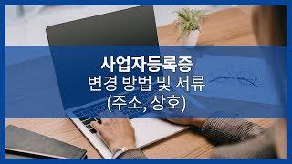 사업자등록증 변경 방법 및 서류 (주소, 상호)