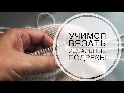 Как сделать подрезы в реглане