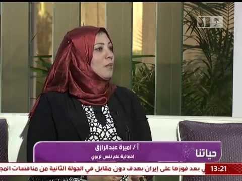 كيف تتعامل الأم  مع إبنتها المراهقة لقاء مع الأستاذة أميرة عبد الرازق