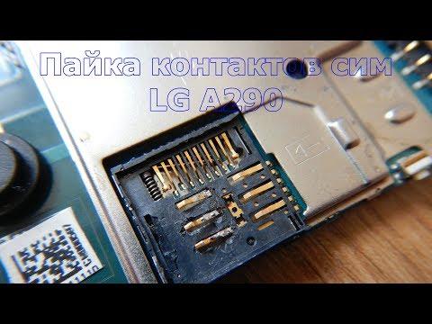 Восстановление (пайка) контактов разъёма SIM-карты LG A290 Tri Sim (trios) в домашних условиях