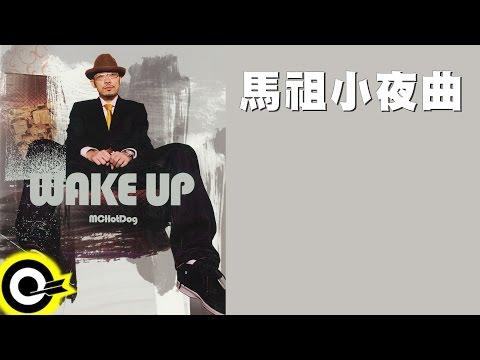 MC Hotdog 熱狗 Feat. Agota【馬祖小夜曲 Ma-Chu Song】Official Lyric Video