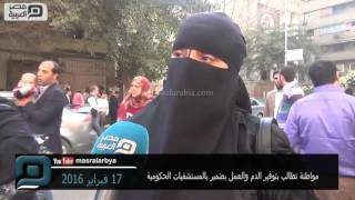 بالفيديو| مواطنة: المستشفيات الحكومية معندهاش دم ولا ضمير
