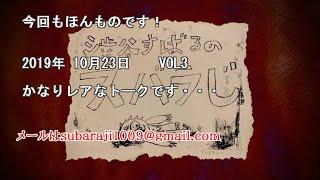 YouTubeラジオ「渋谷すばるのスバラじ」3