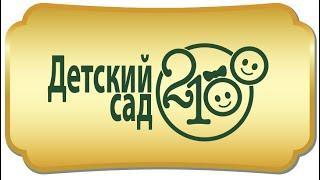 Козлова С.А., Кузнецова С.С. Проектирование образовательной деятельности по ФЭМП