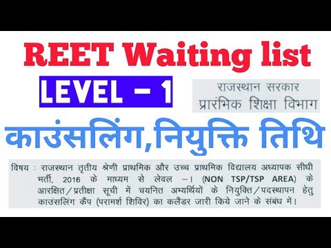 Reet waiting list counselling,joining date   reet latest news    education department rajasthan