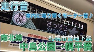 札幌市営地下鉄南北線 中島公園→幌平橋 走行音