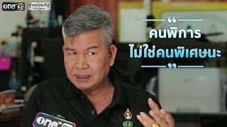คนพิการไทยยังหวังให้ภาครัฐเหลียวแล | ข่าวช่องวัน | ช่อง one31