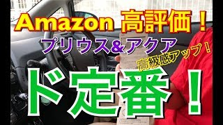 プリウス系ド定番! アマゾン高評価なカーメイトステアリングスイッチリングで高級感アップ!TOYOTA プリウス アルファメッキ DIY アクア thumbnail