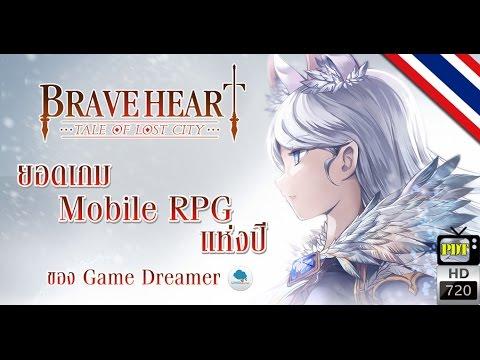 [Review/GamePlay] BraveHeart - สุดยอดเกมส์ RPG แรกของปี ภาพสวย เล่นเพลิน