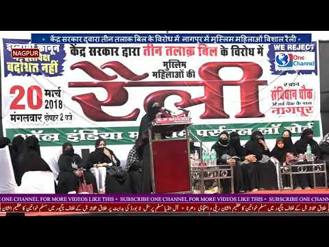 Prof. Moonisa Bushra adressing in Rally against tripal talaq bill @ Nagpur, India