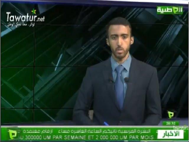 مسائية قناة الوطنية 31-03-2017-  إسحاق ولد عبد الرحمن