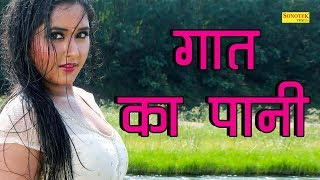 Gaat ka pani  | गात का पाणी  | subhash fauji ,rajni jangra | s.n.rao taniska | haryanvi song 2017
