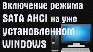 Включение режима SATA AHCI на уже установленном Windows