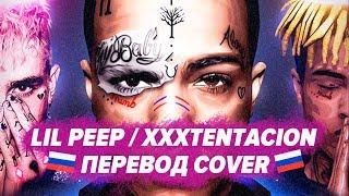О ЧЕМ ЧИТАЛИ LIL PEEP x XXXTENTACION - FALLING DOWN / ПЕРЕВОД НА РУССКОМ