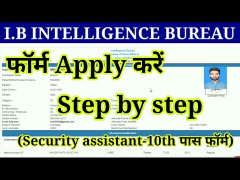 I.B (Intelligence Bureau) फॉर्म Apply करें Step by Step,Security assistant 10th Pass Job