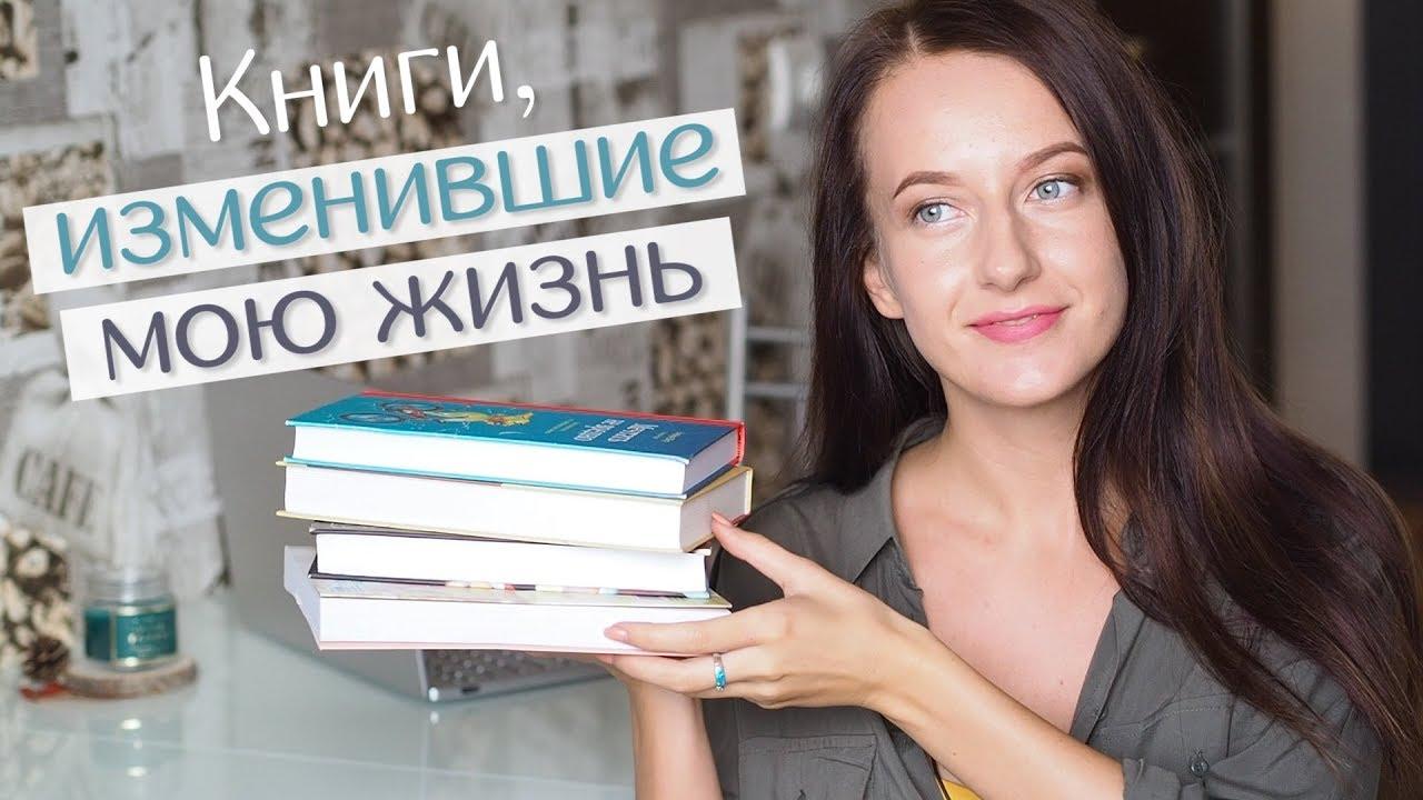Лучшие книги по саморазвитию // Мой топ-5 книг про ...
