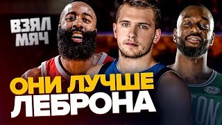 ЛЕБРОН НИЧЕГО НЕ РЕШАЕТ | Лучшие игроки концовок НБА