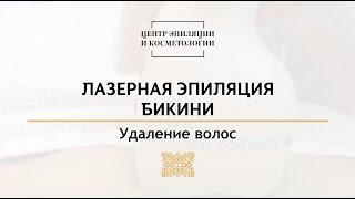 Лазерная эпиляция бикини. Центр эпиляции и косметологии Казань(, 2016-10-07T06:10:11.000Z)