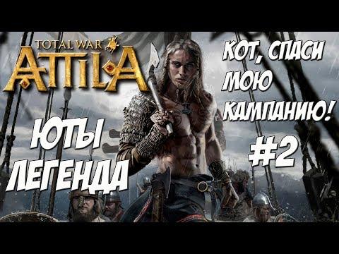 Кот спаси мою кампанию. Attila Total War. Юты. Легенда. #2