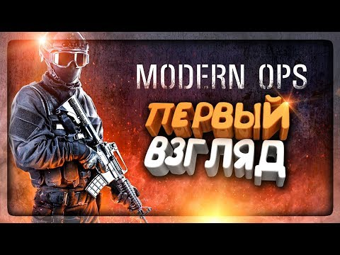 ОБЗОР - МОБИЛЬНЫЙ FPS ШУТЕР MODERN OPS - ПЕРВЫЙ ВЗГЛЯД ✅ Modern Ops - Android/iOS Game