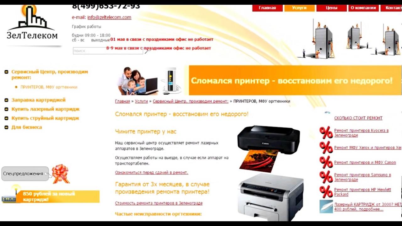 Компьютерная помощь в Зеленограде