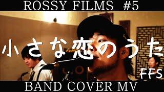 バンドカバーMV企画「ROSSY FILMS」第5弾。 気に入っていただけたら是非...